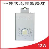绿色能源、LED太阳能灯 一体太阳能路灯 集成一体式15W路灯