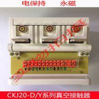 CKJ20-630A/1.6KV交流真空接触器(直销)