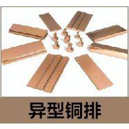 无氧铜异型铜排_异型铜排_高纯异型铜排_世望实业供