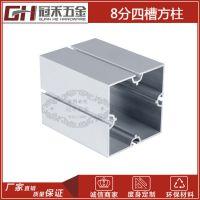展览方铝 铝合金方柱 80四槽方柱 展会特装方管型材