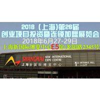 把握投资时机、抓准创业机遇———上海第二十六届创业加盟及投资博览会