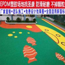 襄阳幼儿园EPDM地面施工 塑胶跑道设计15334229288