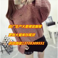 厂家便宜处理库存毛衣韩版时尚女士羊毛衫女装毛衣针织衫清仓