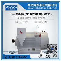 供应dIIBT4防爆电机YB3-225M-4-45kW电机中达zoda厂家