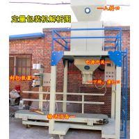 定量25-50公斤装编织袋机器/每分钟6-10袋/玉米称重灌包机