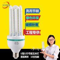 东方新能源玉米灯包邮e27高亮螺口led节能灯玉米灯家用灯泡高亮质保代发