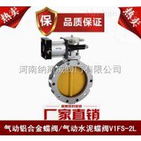 郑州VFS气动铝合金蝶阀厂家,纳斯威气动粉体蝶阀价格