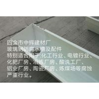 防腐制品、防腐型材、玻璃钢制品、玻璃钢模压、FRP玻璃钢防腐水槽--侧封