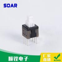 厂家直销优质5.8X5.8自锁开关 PB-22E60、PB-22E70 按键开关