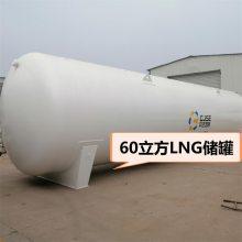湛江市60立方LNG储罐定做,菏锅,100立方LNG储罐多少钱