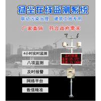 山东扬尘监测仪建筑工程环保粉尘在线治理设备华祥厂家销售价格