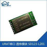 一二三物联网 LoRa模块 无线透传模块 SD123-L201