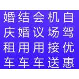 上海专业租车公司、外宾用车、旅游用车、机场景点接送