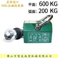 智友进口永磁起重器PML600kg