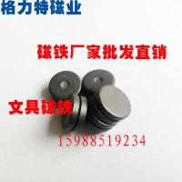 供应磁性材料 干压湿压磁铁 单面双面磁铁 圆形磁钢 文具磁铁 铁氧体