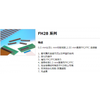 原装现货广濑HRS FPC连接器FH26-51S-0.3SHW