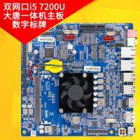 大唐KL10主板i5 7200双网口数字标牌主板录播用工控主板mini-ITX