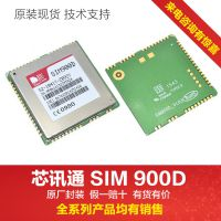 simcom通讯模块sim900原厂代理现货GSM/GPRS短信模块
