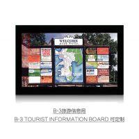 DNP/3NHB-3旅游信息局B-3 Tourist Information Board 可定制