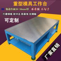 奥特康/ATK模具工作台A3台面钢板钳工桌防腐性抗冲击力强
