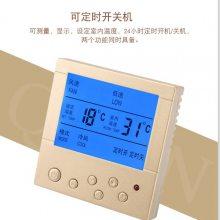 中央空调温控器生产厂家全国供货 货源充足 景德镇