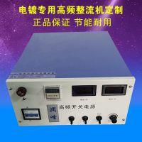 东莞润峰 可控硅整流器输出电压0-12V、8V、24V-900V输出直流电源10A-90000A