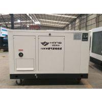 15千瓦天然气液化气发电机组静音稳压式