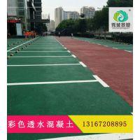 供应生态环保透水地坪(透水混凝土)--上海秀城提供技术指导、施工