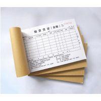 东阳市送货单制作_三联定做厂家_东阳送货单印刷