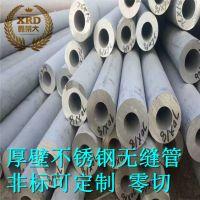 厚壁不锈钢无缝管 304不锈钢厚壁无缝管 可零切 非标可定制