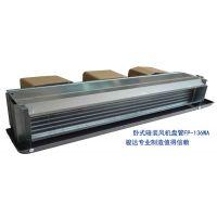 惠州暗装机 1700风量冷暖两用空调 卧式暗装盘管机 大3匹风机 厂家