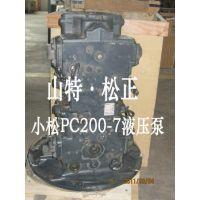 供应挖掘机200-8液压泵708-2L-00500