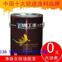 中国十强油漆涂料品牌德工漆诚邀招商国际十大品牌乳胶漆