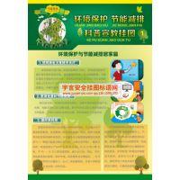环境保护节能减排科普宣教挂图 编号YU0802 规格50X70cm 数量6张/套
