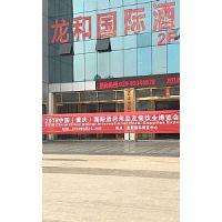 2018中国(昆明)酒店用品展览会