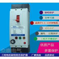 DZ15D三相电机缺相漏电综合保护器开关厂家供应批发零售