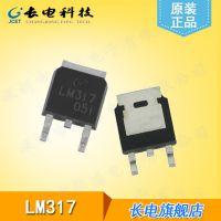 现货可调三端稳压电路LM317 TO-252贴片三极管 长电原装电子元器件