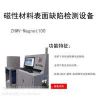 振皓自动化检测设备,专注机器视觉自动检测设备研发