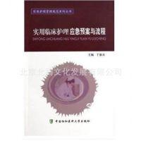 【正版】实用临床护理应急预案与流程~中国协和医科大学出版社