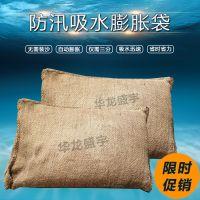 华龙盛宇大兴区批发防汛沙袋吸水膨胀沙袋防汛沙包 挡水堵水沙袋可送货