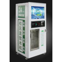 【海德能净水器】小区刷卡投币式售水机