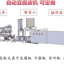 牡丹江自动干豆腐机设备,加工做干豆腐的机器多少钱一套