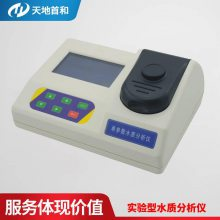 水样的铜浓度值测定仪TDCU-100型|水质重金属铜分析仪|天地首和