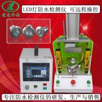 LED灯防水检测仪 深圳IP防水测试设备 差压式密封性泄漏检测仪