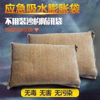 WHJC五环精诚新型防洪麻袋膨胀沙袋自吸水阻水防汛麻袋膨胀袋 吸水袋