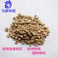 净化水质高效麦饭石滤料 多肉养殖黄金麦饭石 鱼塘饲料