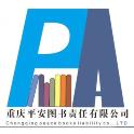 重庆平安图书有限责任公司