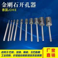 进口金刚砂石英玻璃开孔器 金刚石陶瓷玉石打孔钻头复合材料打孔1.5-14mm