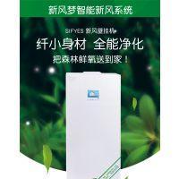 北京新风系统厂家动态 石家庄新风净化器厂家推荐换风系统新风梦