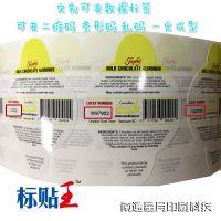 印刷可变数据条形码不干胶标签一物一码流水号贴纸PVC防水防油食品贴标环保油墨